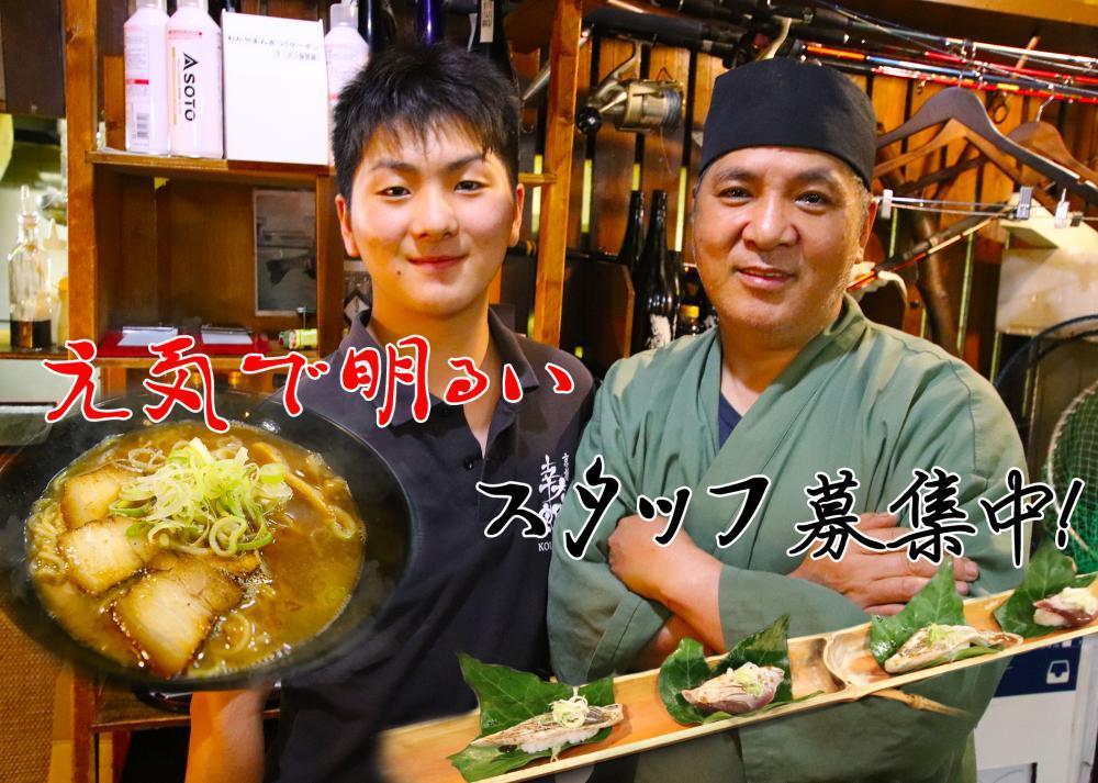 ♪美味しい食事付き♪ホール&厨房スタッフ募集!