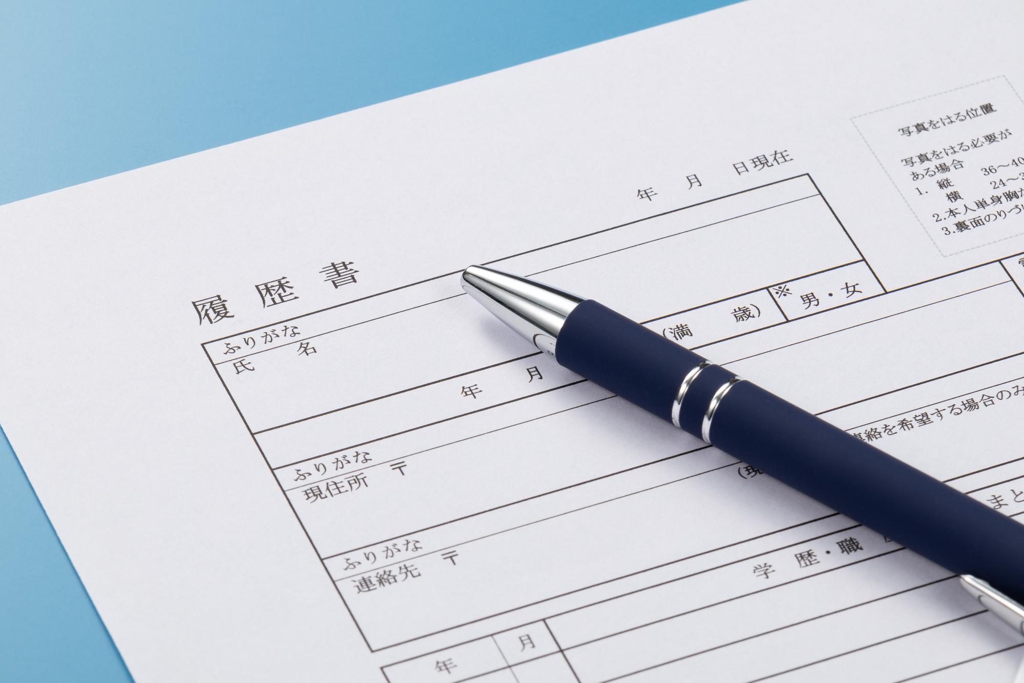 ◆履歴書の書き方◆