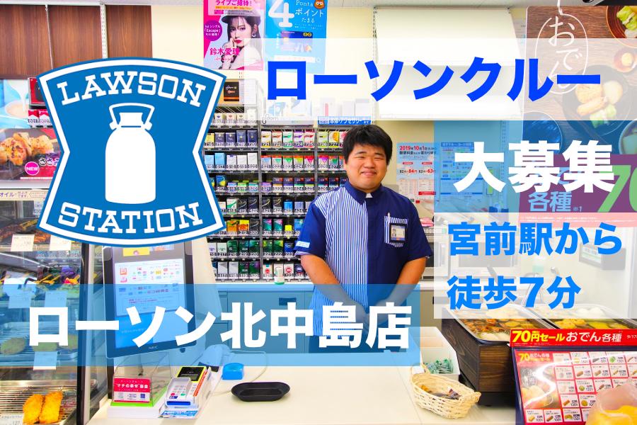 [A][P]ローソンクルー★大募集!!★週2、3日~OK!!