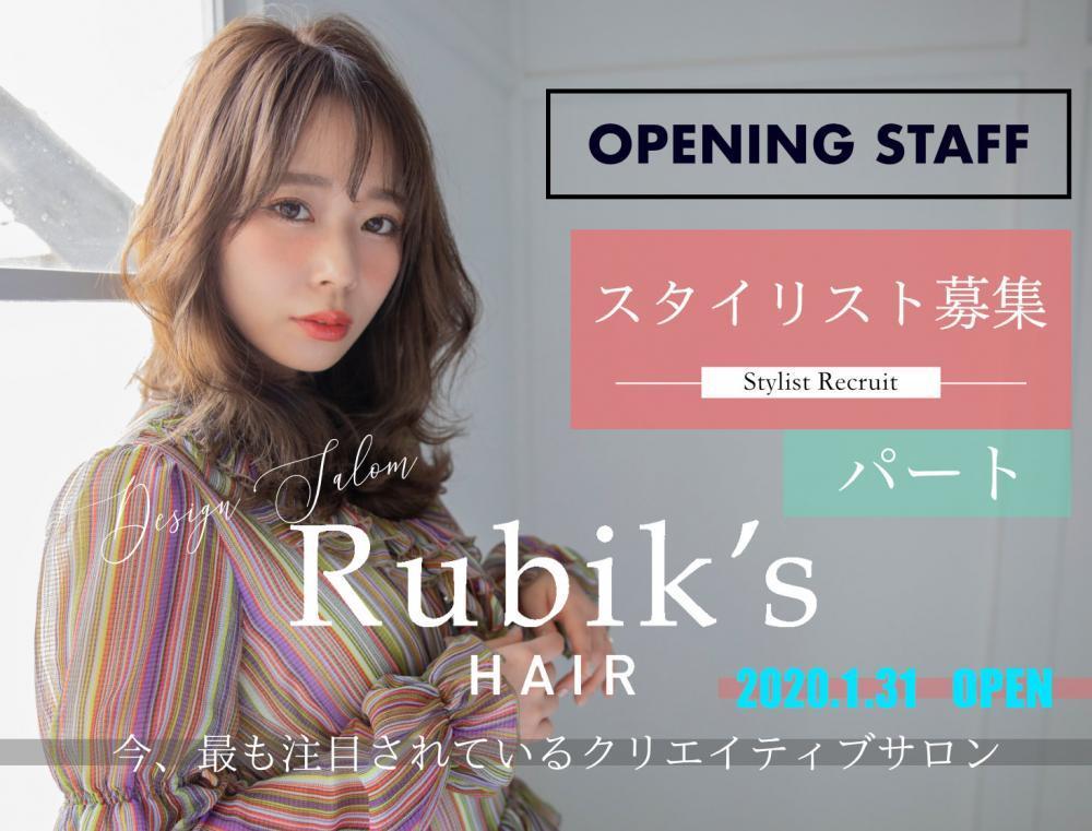 来年1月☆和歌山駅前NEW OPENサロン/パート/美容師