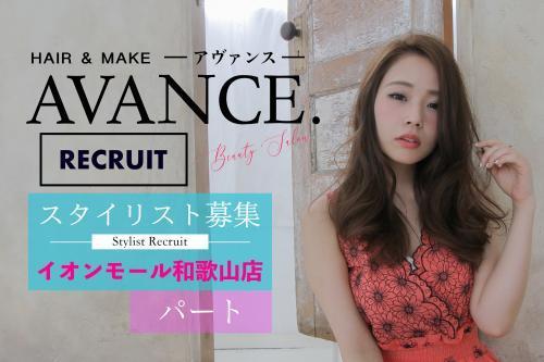 【AVANCE.】パート/美容師/スタイリスト/JR和歌山店
