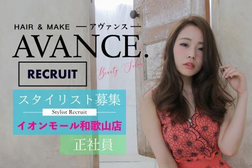 【AVANCE.】正社員/美容師/スタイリスト/イオン和歌山