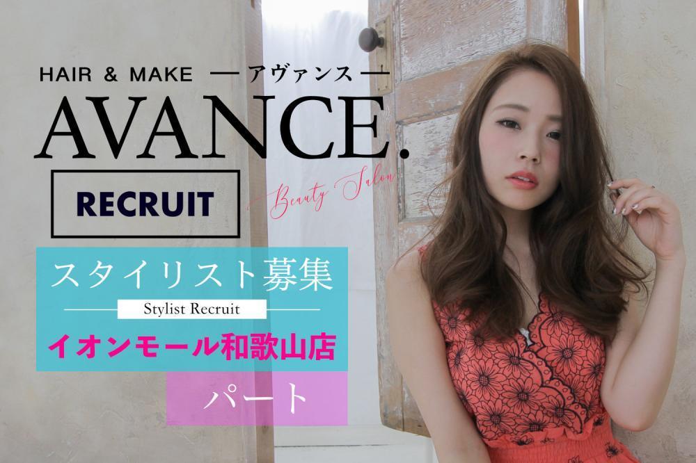 【AVANCE.】パート/美容師/スタイリスト/イオン和歌山