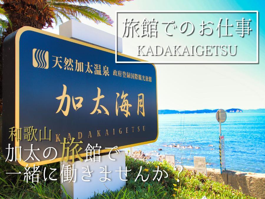 \和歌山加太/#大量募集#リゾートバイト♪