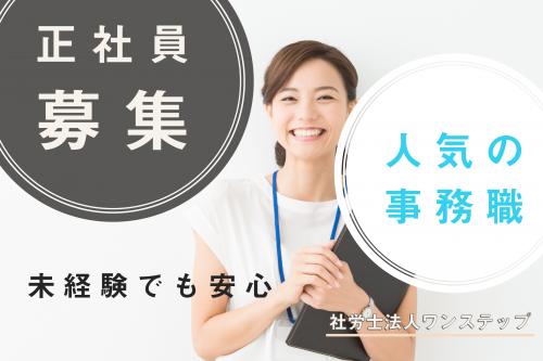 一般事務(営業事務)/社労士事務所/未経験でもOK/正社員