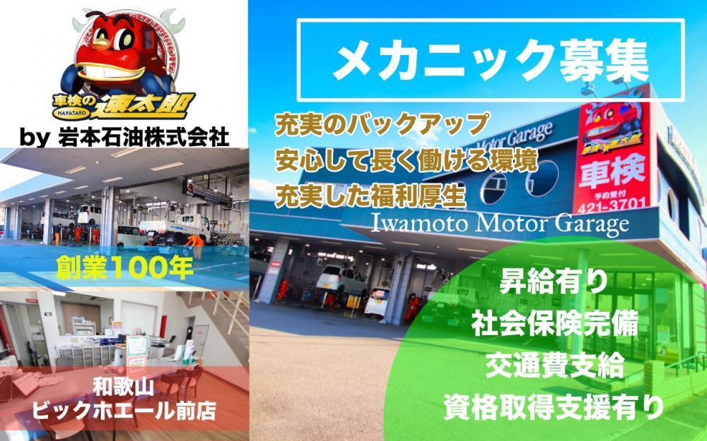 キャリアアップ可!メカニック募集/正社員/車検の速太郎