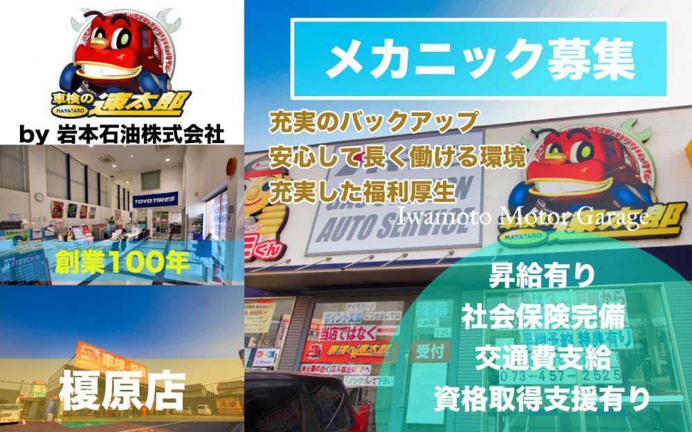 キャリアアップ可!メカニック募集/正社員/車検の速太郎榎原