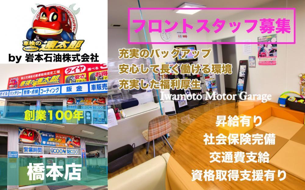 フロントスタッフ急募!契約社員/社員登用有!車検の速太郎橋本
