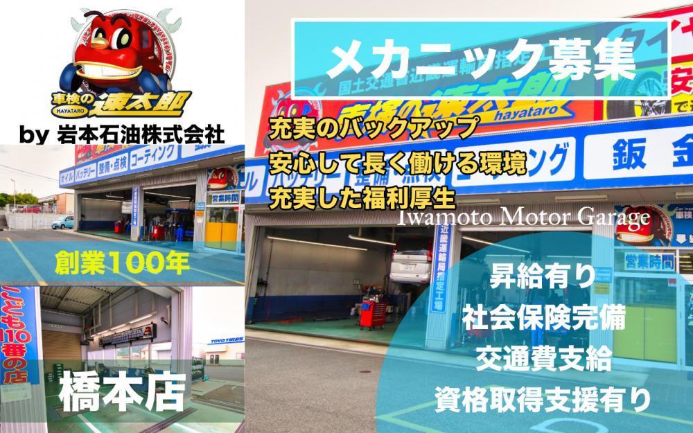 キャリアアップ可!メカニック募集/正社員/車検の速太郎橋本