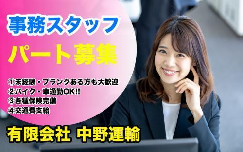 一般事務募集◆◇各種保険完備◆未経験者OK!正社員雇用あり