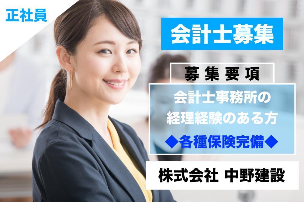 会計士募集◆会計士事務所の経理経験者募集◎正社員
