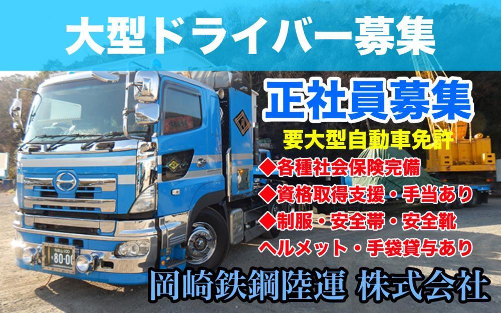 【大型ドライバー】大型重量物輸送のプロ集団☆