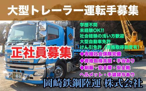 【大型トレーラー乗務】業績好調!大型重量物専門!