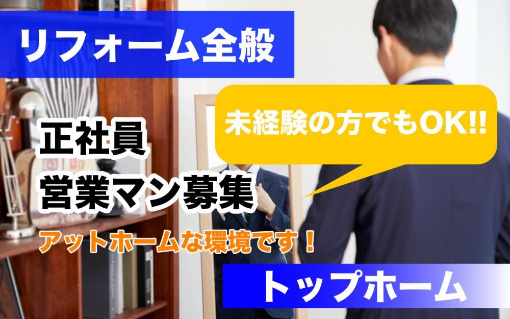 リフォーム全般の営業◆履歴書不要◆未経験OK!!